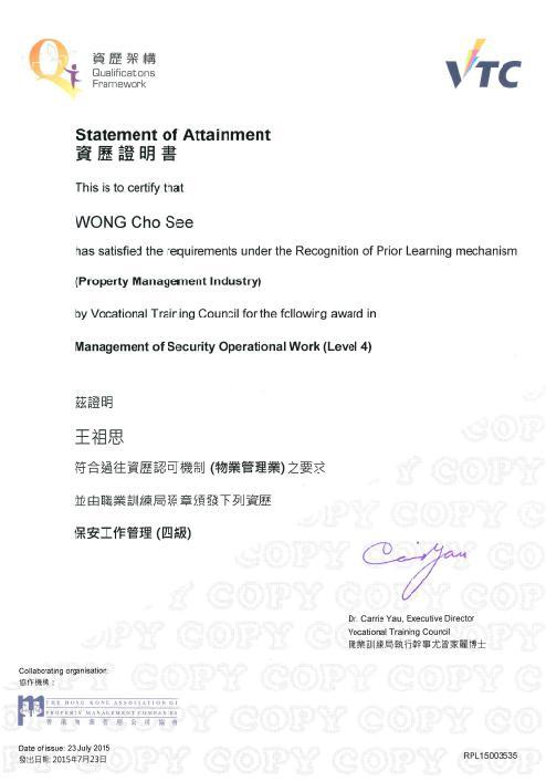 香港VTC保安工作管理(四級)