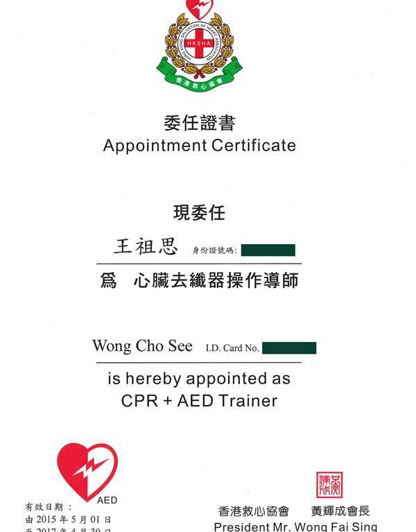 香港心臟去纖器操作導師