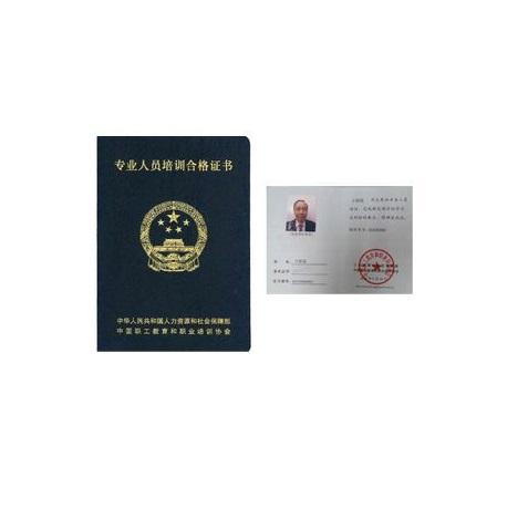 中國保安培訓師