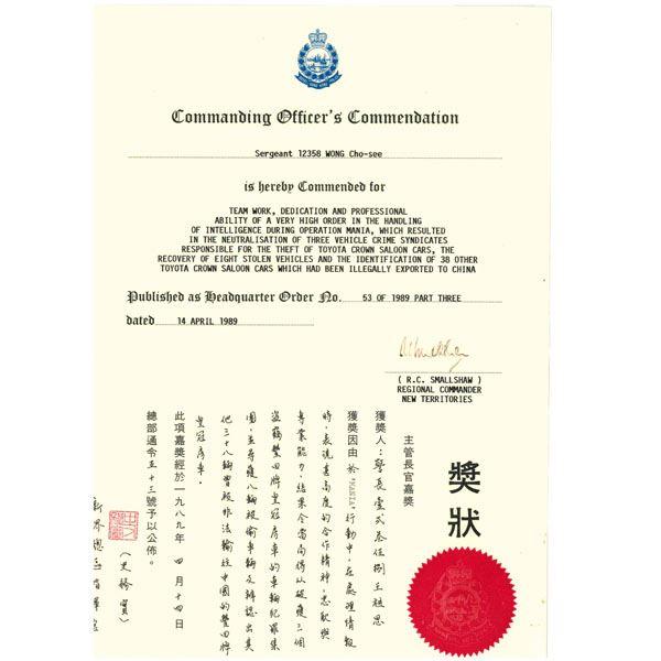 香港警務處嘉許獎狀