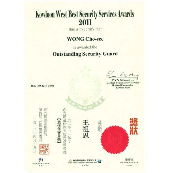 香港最佳保安員嘉許獎狀
