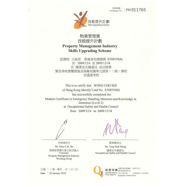 香港物業管理技能提升證書
