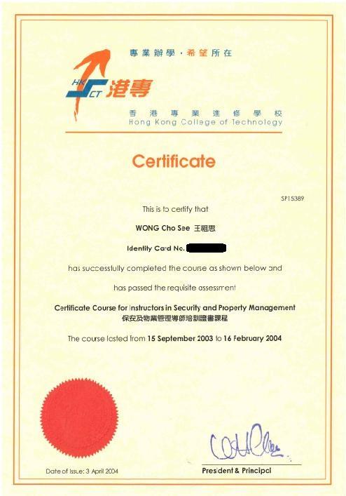 香港註冊保安導師