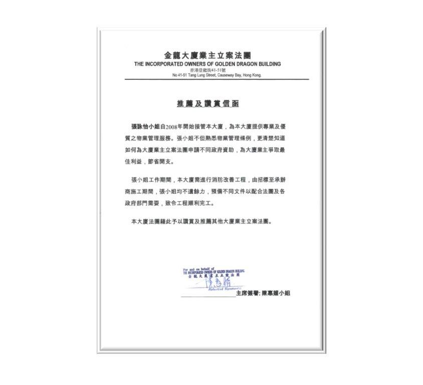 金龍大廈業主立案法團推薦及讃賞信