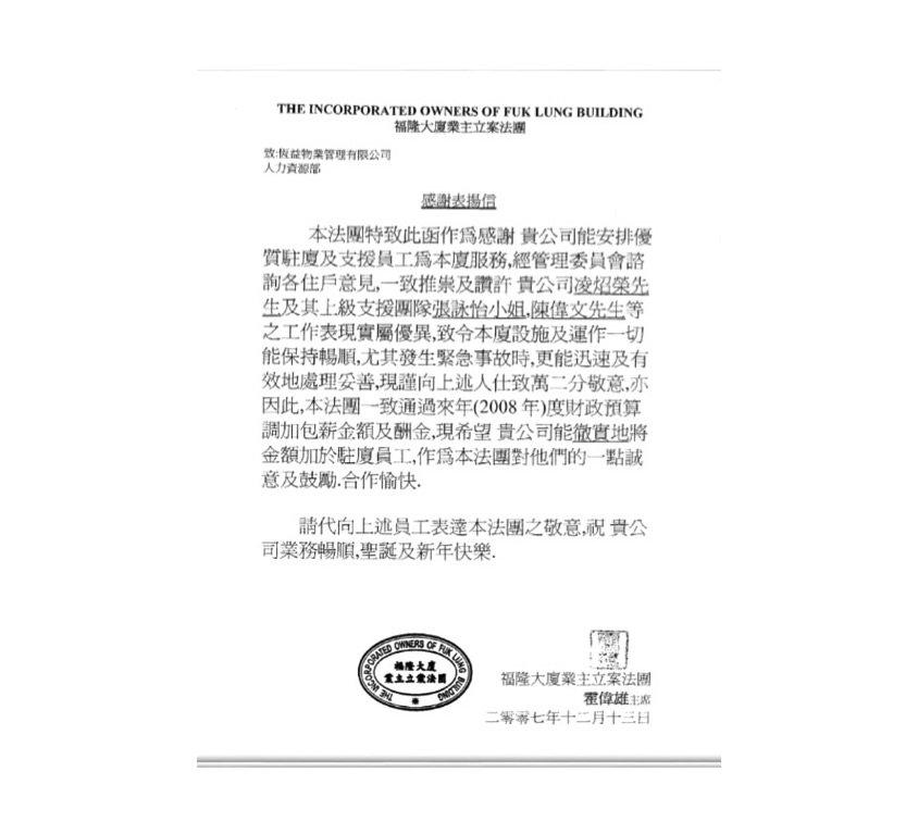 福隆大廈業主立案法團表揚信