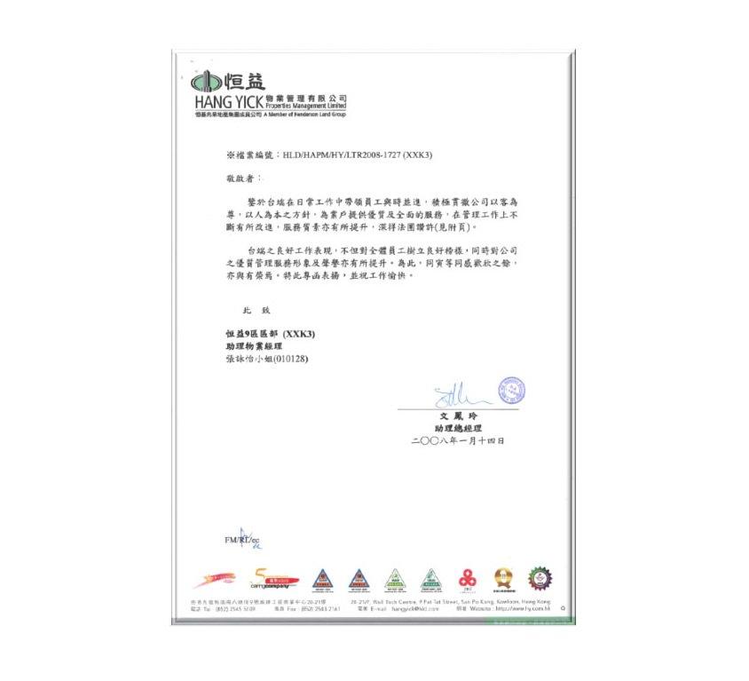 公司董事張詠怡獲讚許信
