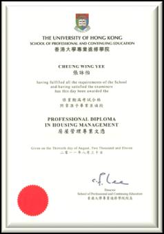 香港大學專業進修學院房屋管理專業文憑