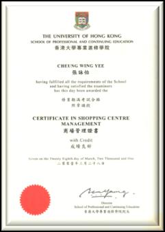 香港大學專業進修學院商場管理證書