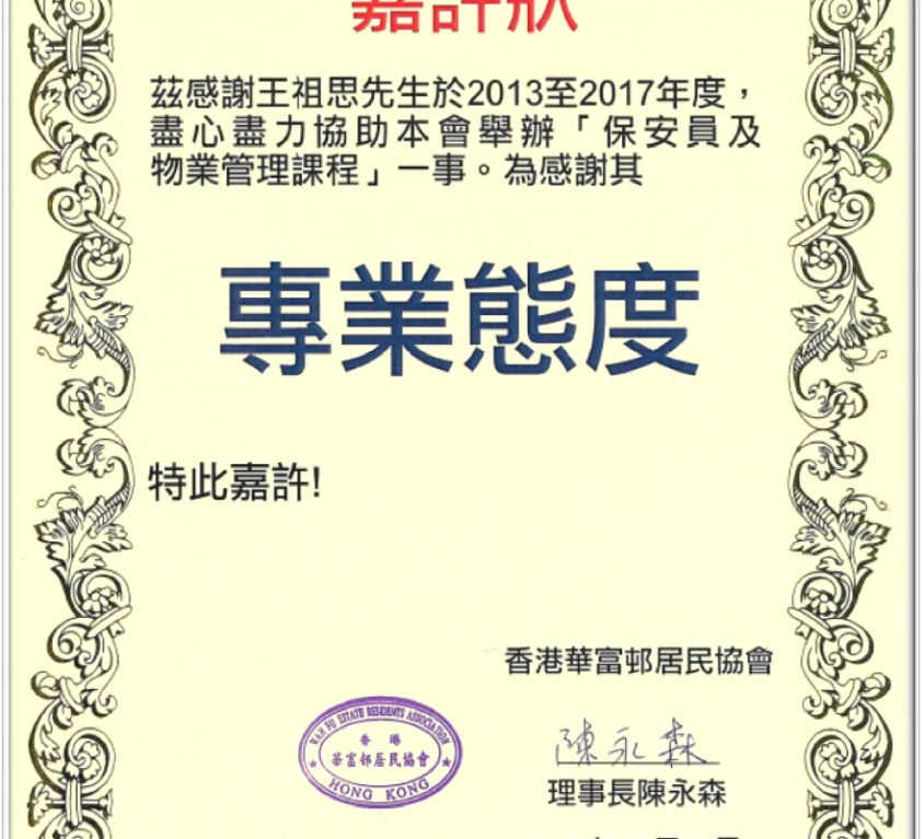 保安員及物業管理課程嘉許狀