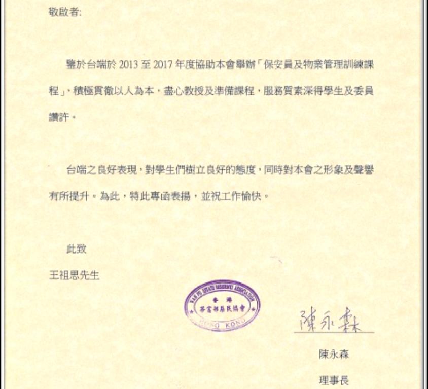保安員及物業管理課程表揚函