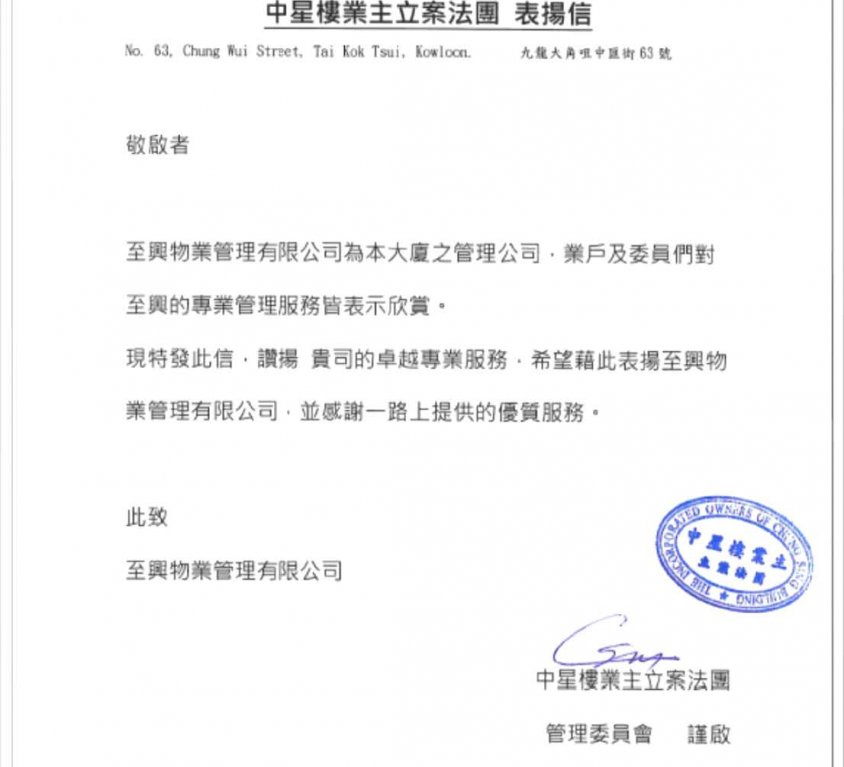 中星樓業主立案法團表揚信